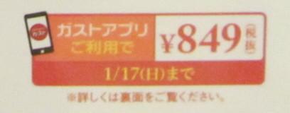 ガストビーフと焼き野菜のライスプレートガストアプリ利用で849円