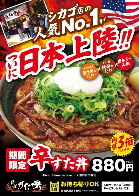 伝説のすた丼屋辛すた丼ポスター画像640