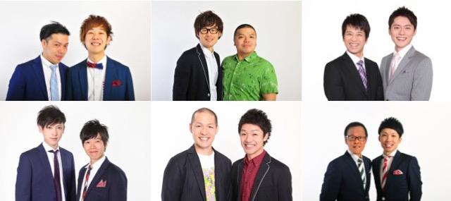 肉フェス2016大阪吉本若手芸人たち