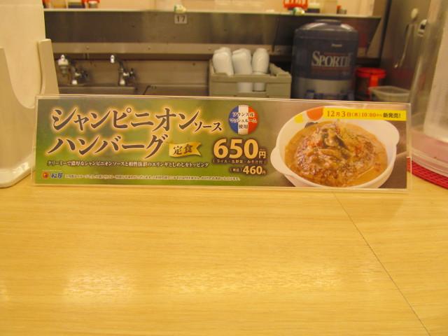 松屋カウンター上のシャンピニオンソースハンバーグ定食POP