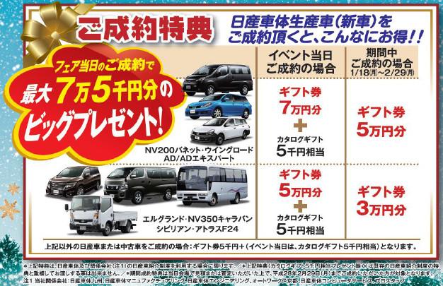 日産車フェアin湘南2016年1月成約