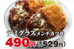 かつやデミグラスメンチカツ丼画像