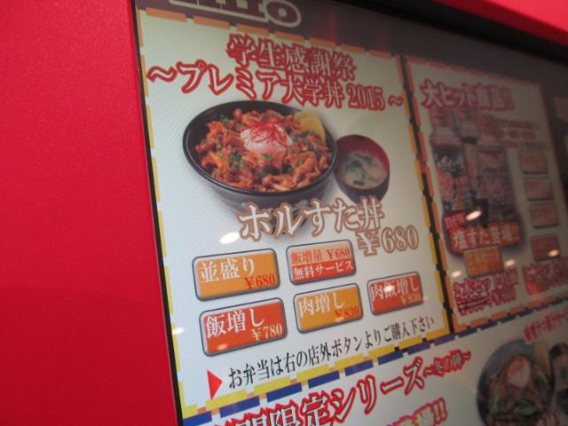 伝説のすた丼屋券売機のホルすた丼画面