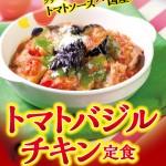 松屋トマトバジルチキン定食販売開始サムネイル