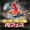 SP肉フェス2016大阪出演者発表サムネイル