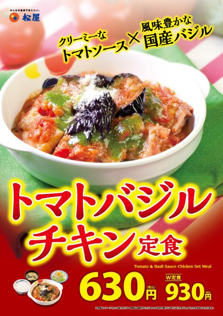松屋トマトバジルチキン定食ポスター画像