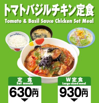 松屋トマトバジルチキン定食券売機ボタン画像