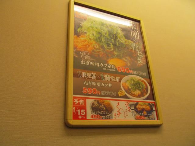 かつや店内のねぎ味噌カツ丼ねぎ味噌カツ定食のポスター