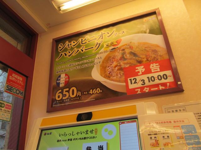 松屋券売機の上のシャンピニオンソースハンバーグ定食ハーフサイズポスター