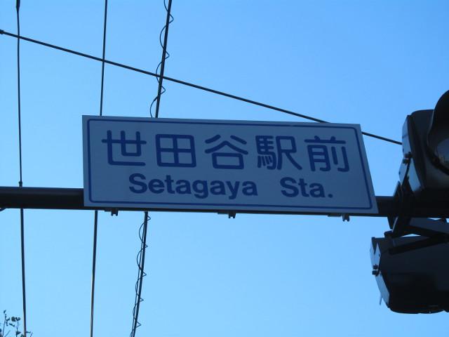 柏文堂書店前の世田谷駅前の信号のアップ