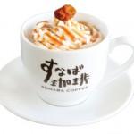 すなば珈琲東京初出店サムネイル