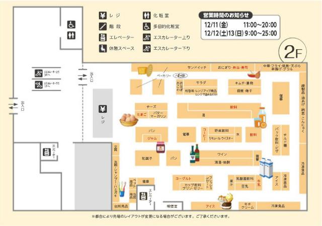 ライフ京急蒲田駅前店2Fフロアマップ640