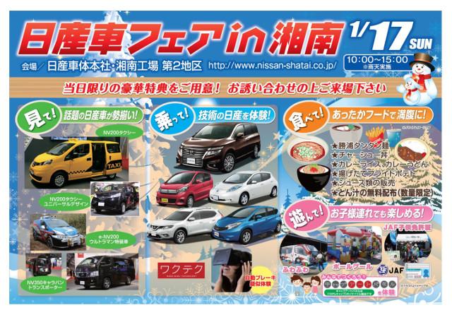 日産車フェアin湘南20160117チラシオモテ