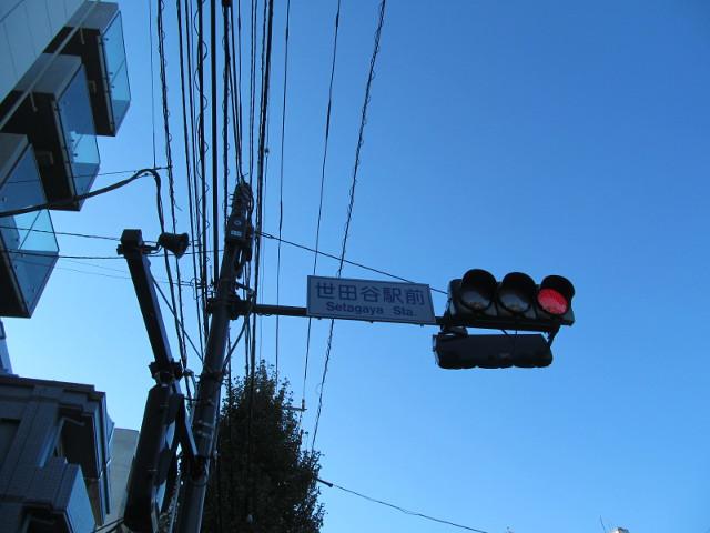 柏文堂書店前の世田谷駅前の信号
