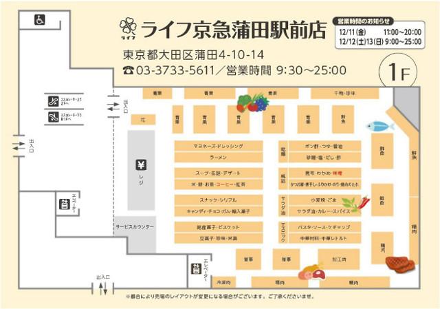 ライフ京急蒲田駅前店1Fフロアマップ640