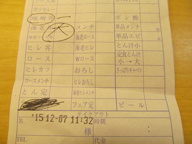 かつやねぎ味噌カツ丼大盛の伝票アップ1