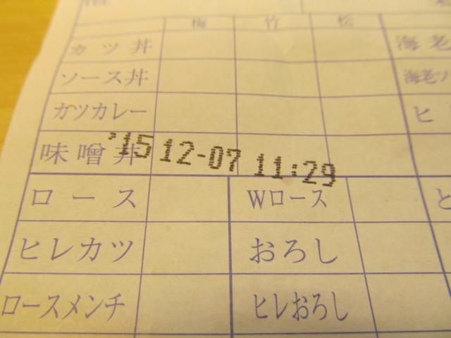 かつやねぎ味噌カツ丼大盛の伝票アップ2
