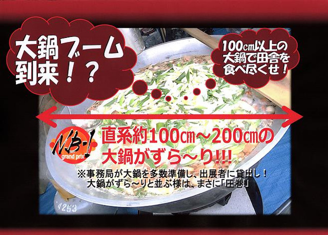 NB1鍋奉行決定戦2016大鍋がずらり画像
