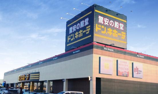 ドンキホーテ静岡山崎店外観イメージ