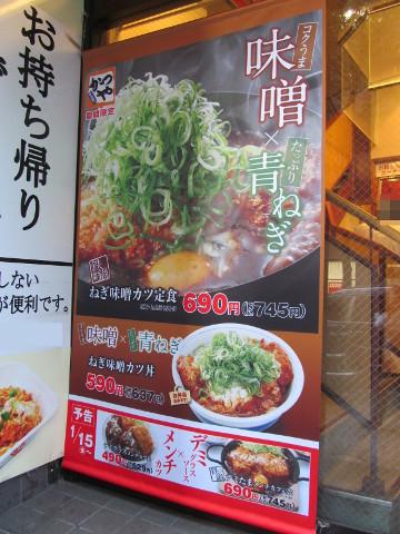 かつやねぎ味噌カツ丼ねぎ味噌カツ定食のタペストリー