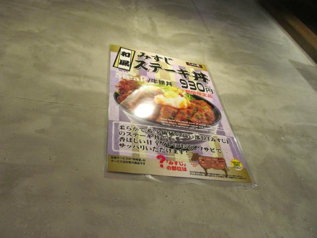 伝説のすた丼屋店内の壁に貼られた和風みすじステーキ丼チラシ
