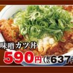 かつや味噌カツ丼鉄鍋味噌カツ定食販売開始サムネイル