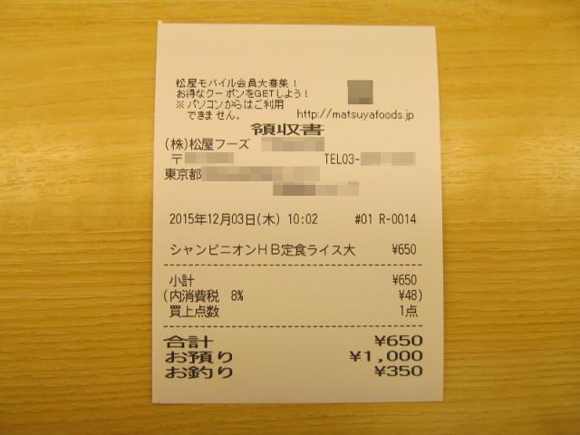 松屋シャンピニオンソースハンバーグ定食ライス大盛の伝票