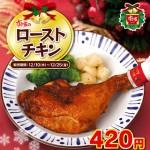 すき家店舗限定ローストチキン2015販売店舗サムネイル