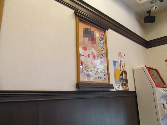 なか卯店内の鴨そばポスター