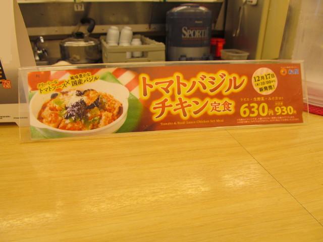 松屋カウンター上のトマトバジルチキン定食POP