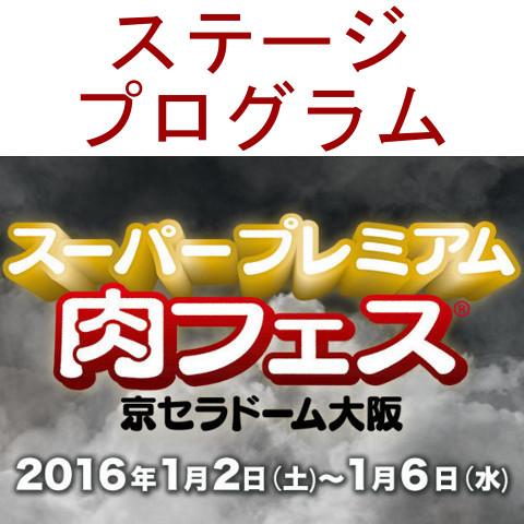 肉フェス2016大阪ステージプログラムサムネイル