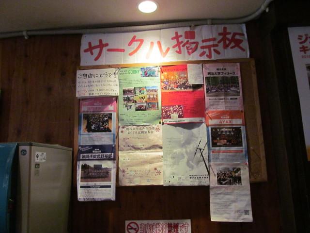 伝説のすた丼屋店内のサークル掲示板