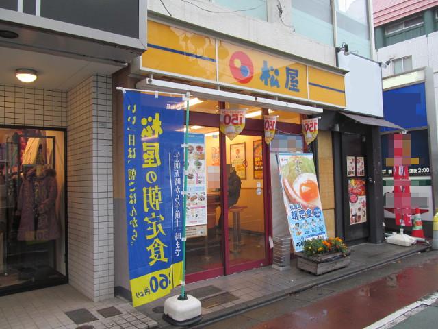 松屋に来ました20151203