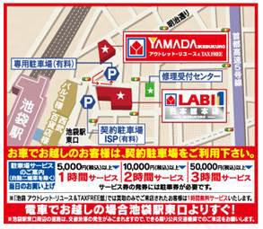 ヤマダ電機池袋アウトレット地図