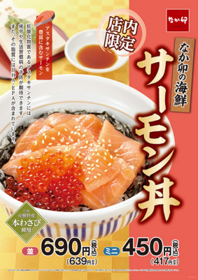 なか卯サーモン丼ポスター画像