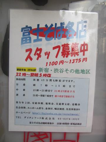 富士そば渋谷店スタッフ募集中のチラシ