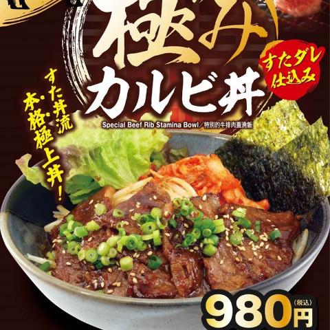 伝説のすた丼屋極みカルビ丼すたダレ仕込み販売開始サムネイル