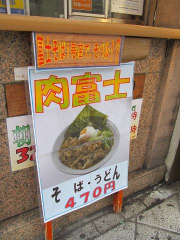 富士そば渋谷店店外の肉富士の立て看板