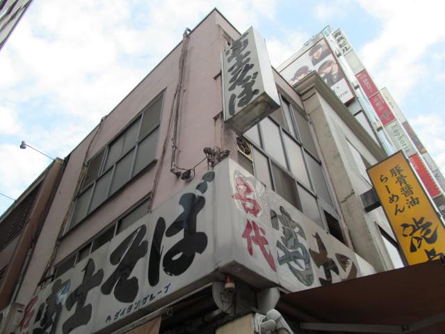富士そば渋谷店看板