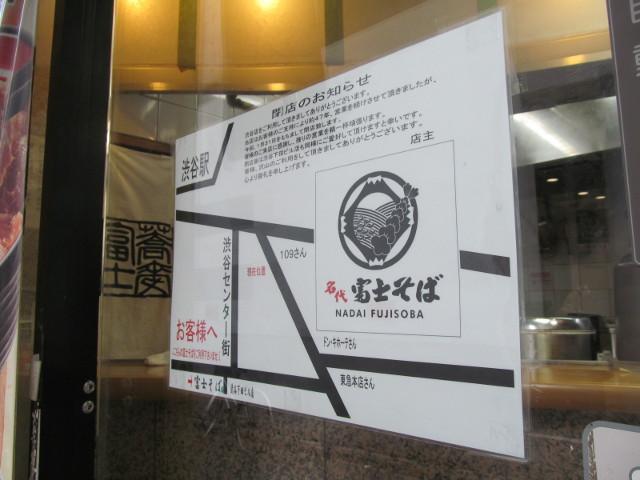 富士そば渋谷店閉店のお知らせ