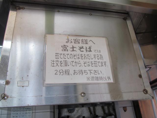 富士そば渋谷店店内のそば茹で貼紙