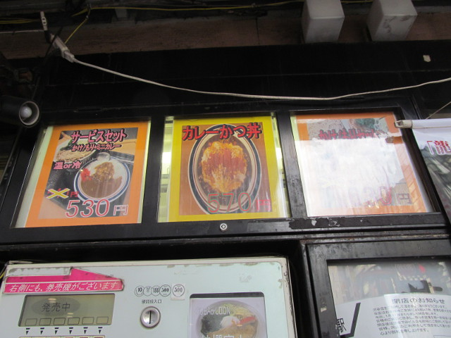 富士そば渋谷店券売機上のメニューたち