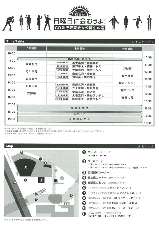 日曜日に会おうよCD先行販売会配布物オモテscan