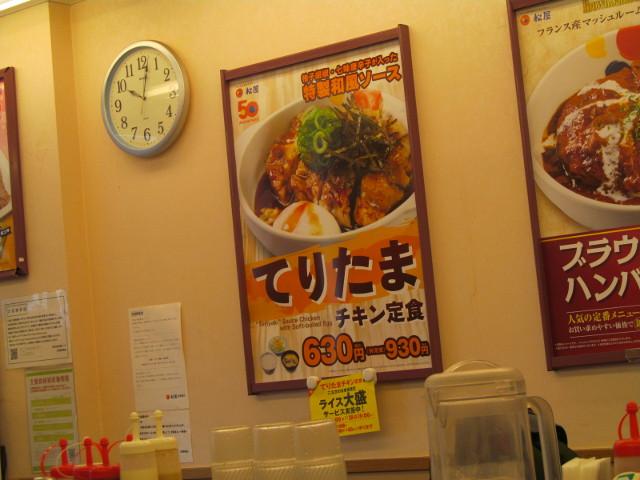 松屋店内のてりたまチキン定食ポスターアップ