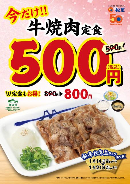 松屋ワンコイン牛焼肉定食500円フェアポスター画像