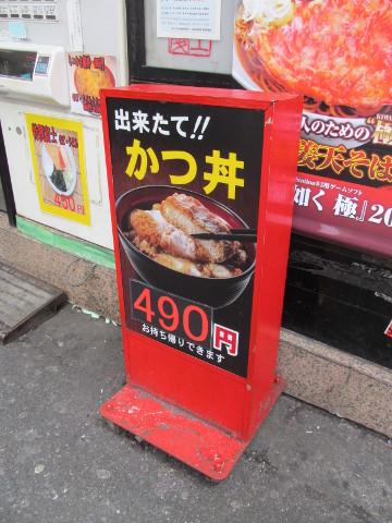 富士そば渋谷店のかつ丼自立看板