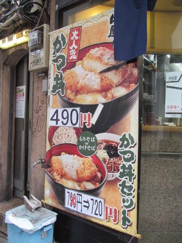富士そば渋谷店店外のかつ丼タペストリー