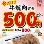 松屋ワンコイン牛焼肉定食500円フェア開催サムネイル