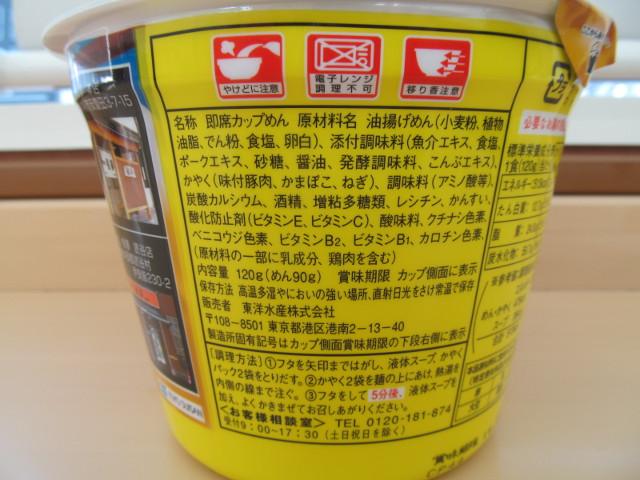 第3回沖縄そば王そば処根夢横4