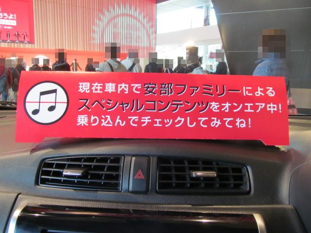 日曜日に会おうよCD先行販売会スペシャルコンテンツDAYZ車内